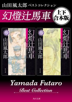 幻燈辻馬車 山田風太郎ベストコレクション【上下 合本版】-電子書籍