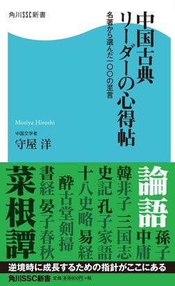 中国古典 リーダーの心得帖  名著から選んだ一〇〇の至言-電子書籍