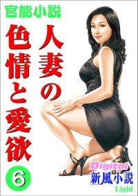【官能小説】人妻の色情と愛欲6