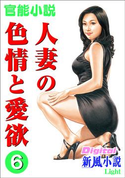 【官能小説】人妻の色情と愛欲6-電子書籍