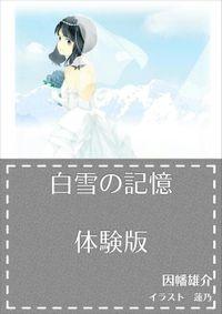 白雪の記憶【体験版】
