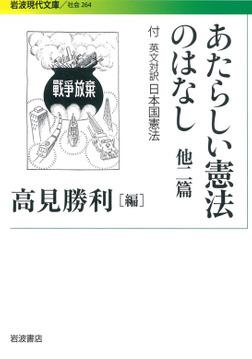 あたらしい憲法のはなし 他二篇 付 英文対訳日本国憲法-電子書籍
