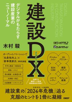 建設DX デジタルがもたらす建設産業のニューノーマル-電子書籍