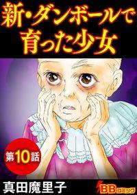 新・ダンボールで育った少女(分冊版) 10巻