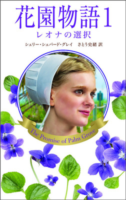 花園物語1-電子書籍