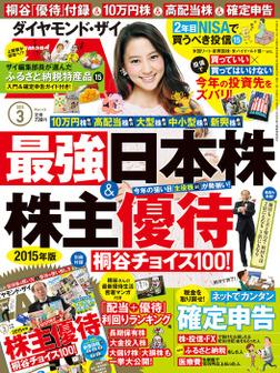 ダイヤモンドZAi 15年3月号-電子書籍
