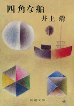 四角な船-電子書籍