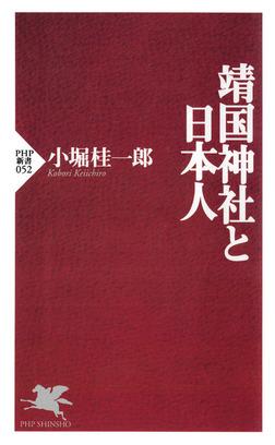 靖国神社と日本人-電子書籍