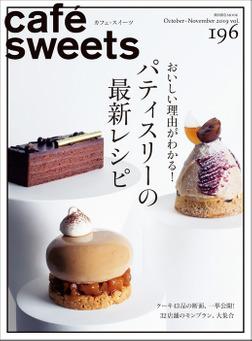 cafe-sweets vol.196-電子書籍