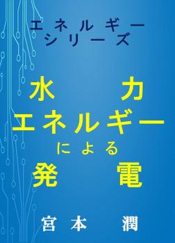 水力エネルギーによる発電-電子書籍