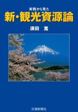 実務からみた新・観光資源論-電子書籍