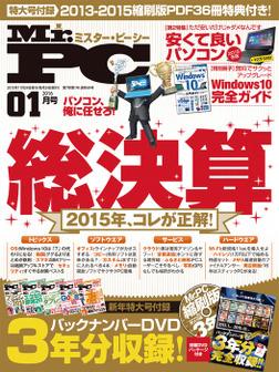 Mr.PC (ミスターピーシー) 2016年 1月号-電子書籍
