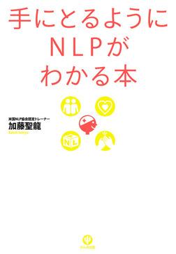 手にとるようにNLPがわかる本-電子書籍
