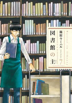 図書館の主 7巻-電子書籍
