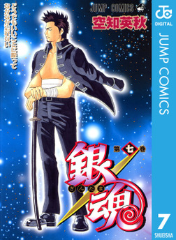 銀魂 モノクロ版 7-電子書籍