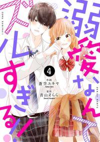 noicomi溺愛なんてズルすぎる!! 4巻
