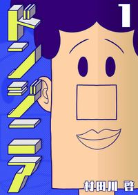 ドンジニア 1【フルカラー】