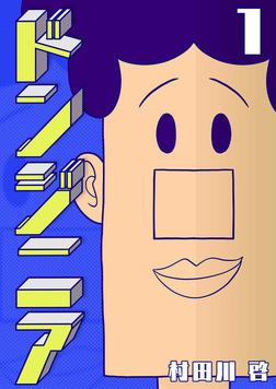 ドンジニア 1【フルカラー】-電子書籍