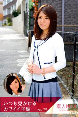 素人MIX いつも見かけるカワイイ子編 Vol.35-電子書籍
