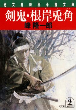剣鬼・根岸兎角-電子書籍