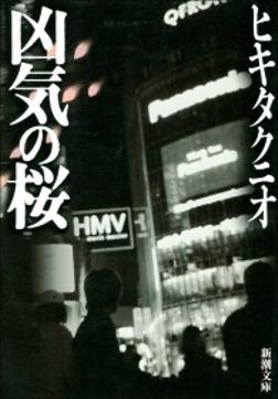 凶気の桜-電子書籍
