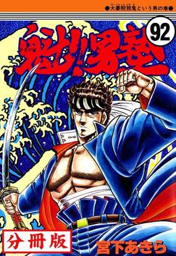 魁!!男塾【分冊版】 92-電子書籍
