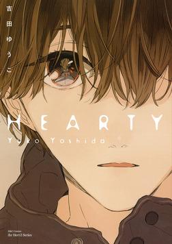 HEARTY 【特典ペーパー付限定版】-電子書籍