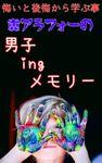 糞アラフォーの「男子 ing メモリー」1~5