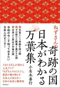 ねずさんの奇跡の国 日本がわかる万葉集-電子書籍