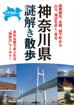 神奈川県謎解き散歩-電子書籍