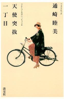 天使突抜一丁目  着物と自転車と-電子書籍