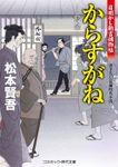 目明し朝吉捕物帖(コスミック時代文庫)