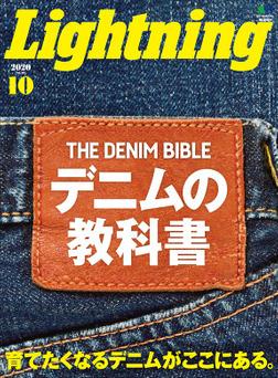 Lightning 2020年10月号 Vol.318-電子書籍