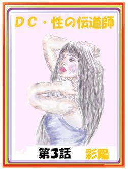 禁断 性の伝道師 DC版 第三話-電子書籍