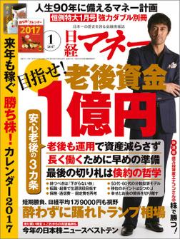 日経マネー 2017年 1月号 [雑誌]-電子書籍