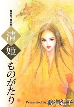 清姫ものがたり-電子書籍