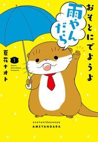 おそとにでようよ雨やんだら(ビッグコミックス)