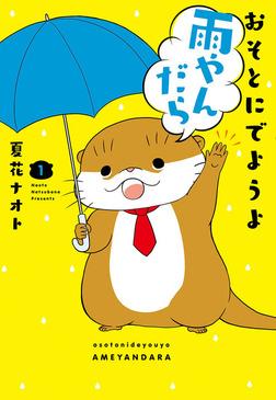 おそとにでようよ雨やんだら(1)-電子書籍