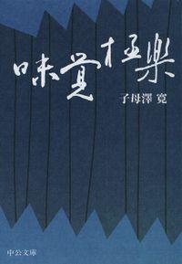 味覚極楽(中公文庫BIBLIO)