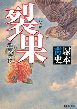 裂果 趙襄子伝-電子書籍