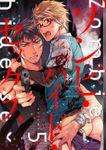 ゾンビ・ハイド・セックス【単話版】5
