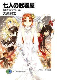七人の武器屋2 結婚式をプロデュース!
