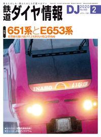 鉄道ダイヤ情報_2020年2月号