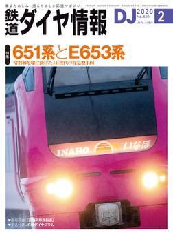 鉄道ダイヤ情報_2020年2月号-電子書籍