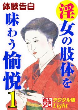 【体験告白】淫女の肢体を味わう愉悦01-電子書籍