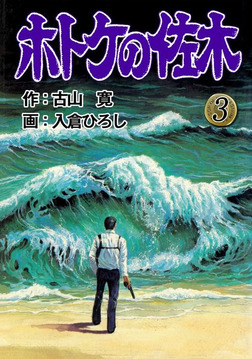 ホトケの佐木(3)-電子書籍