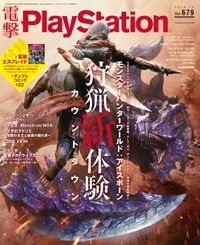 電撃PlayStation Vol.679