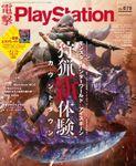 電撃PlayStation Vol.679