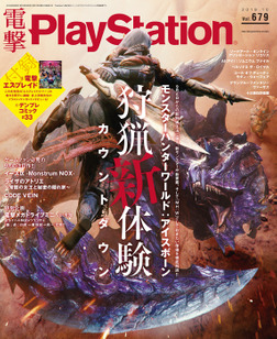 電撃PlayStation Vol.679-電子書籍