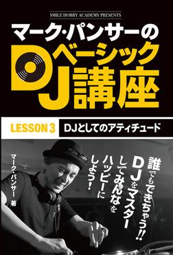 マーク・パンサーのDJベーシック講座 レッスン3-電子書籍